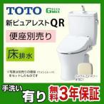 ピュアレストQR CS230BM+SH231BA-SC1 TOTO トイレ 便器 取付工事可 床排水 排水芯:305mm〜540mm リモデル