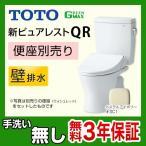 ピュアレストQR CS230BP+SH230BA-SC1 TOTO トイレ 便器 壁排水 排水芯:120mm