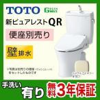 ピュアレストQR CS230BP+SH231BA-SC1 TOTO トイレ 便器 壁排水 排水芯:120mm