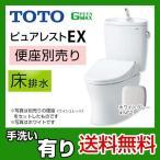 ピュアレストEX CS330B+SH331BA-NG2 TOTO トイレ 便器 床排水 排水芯:200mm