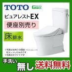 ピュアレストEX CS330BM+SH330BA-NW1 TOTO トイレ 便器 床排水 排水芯:305mm〜540mm リモデル
