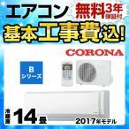 工事費込みセット ルームエアコン 14畳用 コロナ CSH-B4017R-W Bシリーズ 本体