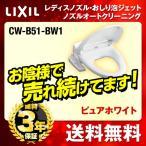 INAX 温水洗浄便座 CW-B51-BW1 Bシリーズ