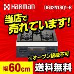 ビルトインガスコンロ ハーマン ビルトインコンロ 幅60cm  DG32N1SQ1-R-13A (都市ガス) 右強火力