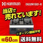 DG32N1SQ1-R-LPG ビルトインガスコンロ ビルトインコンロ 幅60cm ハーマン (プロパンガス 大バーナー右)
