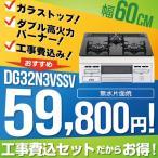 工事費込みセット 【都市ガス】 ビルトインコンロ 幅60cm ハーマン DG32N3VSSV-13A GlassTop 無水片面焼きグリル