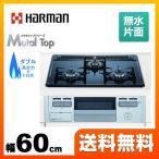 【都市ガス】 ビルトインコンロ 幅60cm ハーマン DG32Q2VQ1SV-13A Metal Top 無水片面焼きグリル
