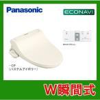 DL-WH40-CP パナソニック 温水洗浄便座 ウォシュレット