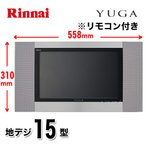 DS-1500HV-B 浴室テレビ リンナイ
