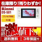 DS-501  リンナイ 浴室テレビ カード払いOK 設置工事も安い! 浴室用テレビ 防水テレビ お風呂テレビ