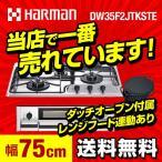 (都市ガス) ハーマン ビルトインコンロ DW35F2JTKSTE-13A S-Blink +do プラス・ドゥ