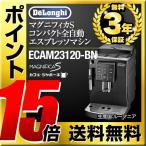 コーヒーメーカー デロンギ ECAM23120-BN マグニフィカS コンパクト全自動エスプレッソマシン