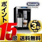 コーヒーメーカー デロンギ ECAM45760-B エレッタ カプチーノ トップ コンパクト全自動エスプレッソマシン