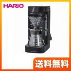コーヒーメーカー ハリオ EVCM2-5TB V60珈琲王2 コーヒーメーカー