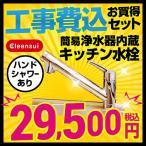 工事費込セット(商品+基本工事)  F404-KJ キッチン水栓 三菱レイヨン 工事費込