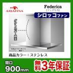 FEDL-952-S レンジフード 換気扇 間口:90cm(900mm) アリアフィーナ