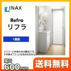 洗面台 LIXIL リクシル INAX リフラ 600mm 洗面化粧台 FRVN-603R-MFTX-601YFU-F
