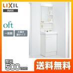 【在庫切れ時は後継品での出荷になる場合がございます】洗面台 LIXIL リクシル INAX オフト 500mm 洗面化粧台 FTVN-500-MFK-501