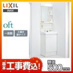 【在庫切れ時は後継品での出荷になる場合がございます】工事費込セット(商品+基本工事) 洗面台 LIXIL オフト 500mm 洗面化粧台 FTVN-500-MFK-501-KJ
