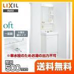 【在庫切れ時は後継品での出荷になる場合がございます】洗面台 LIXIL リクシル INAX オフト 500mm 洗面化粧台 FTVN-503-MFK-501