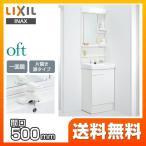 【在庫切れ時は後継品での出荷になる場合がございます】洗面台 LIXIL リクシル INAX オフト 500mm 洗面化粧台 FTVN-504-MFK-501