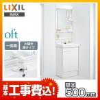 【在庫切れ時は後継品での出荷になる場合がございます】工事費込セット(商品+基本工事) 洗面台 LIXIL オフト 500mm 洗面化粧台 FTVN-504-MFK-501-KJ