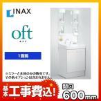 お得な工事費込セット(商品+基本工事) 洗面台 LIXIL リクシル INAX オフト 600mm 洗面化粧台 FTVN-605SY1-MFTX-601YFU-KJ