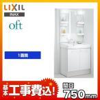 お得な工事費込セット(商品+基本工事) 洗面台 LIXIL リクシル INAX オフト 750mm 洗面化粧台 FTVN-755SY1-MFTX-751YF-KJ