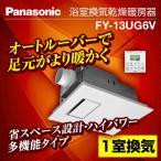 FY-13UG6V 浴室換気乾燥暖房器 パナソニック