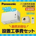 工事費込みセット 浴室換気乾燥暖房器 パナソニック FY-24UW5-KJ 【電気タイプ】