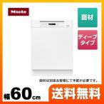 食器洗い乾燥機 幅60cm ミーレ G6620SCiW ドア材取付専用タイプ(Sui) ドア面材型 フロントオープンタイプ【メーカー直送のため代引不可】