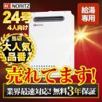 (都市ガス)GQ-2437WS-13A-20A ガス給湯器 給湯器 24号 ノーリツ【給湯専用】