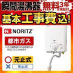 工事費込みセット【都市ガス】  瞬間湯沸器 ノーリツ GQ-531MW-13A 1プッシュ2レバータイプ 5号用