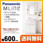 洗面台 パナソニック エムライン 600mm 洗面化粧台 GQM60KSCW+GQM60K1NMK (電源コード別売) 洗面台リフォーム