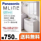 洗面台 パナソニック エムライン 750mm 洗面化粧台 GQM75KSCW+GQM75K3SMK 取付工事可 (電源コード別売) 洗面台リフォーム