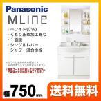 洗面化粧台 パナソニック GQM75KSCW-GQM75K1SMK