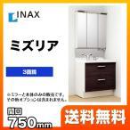 洗面台 LIXIL リクシル INAX ミズリア 750mm 洗面化粧台 GR1FH-755SYA-MGR1-753TXJU