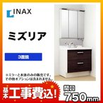 お得な工事費込セット(商品+基本工事) 洗面台 LIXIL リクシル INAX ミズリア 750mm 洗面化粧台 GR1FH-755SYA-MGR1-753TXJU-KJ