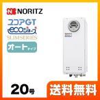 ガス給湯器 給湯器 20号 ノーリツ GT-C2063SAWX-BL-13A-20A (都市ガス)