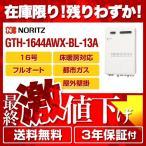 床暖房対応給湯器 ノーリツ GTH-1644AWX-BL-13A