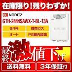 床暖房対応給湯器 ノーリツ GTH-2444SAWX-T-BL-13A