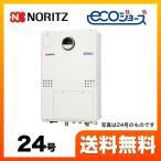 (都市ガス)GTH-C2451SAW6H-BL-13A-20A ガス給湯器 給湯器 ノーリツ