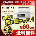 HT-K8STF-S IHクッキングヒーター 日立