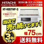 IHクッキングヒーター 日立 HT-K8STWF-S
