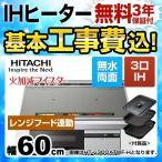 工事費込みセット IHクッキングヒーター 幅60cm 日立 HT-L300HTF-H L300Tシリーズ 3口IH ダブルオールメタル対応 IHヒーター IH調理器