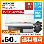 IHクッキングヒーター 幅60cm 日立 HT-L300XTF-W L300Tシリーズ 3口IH ダブルオールメタル対応 IHヒーター IH調理器