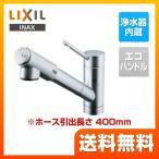 キッチン水栓 LIXIL JF-1456SYX-SE-JW オールインワン浄水栓 eモダンタイプ 浄水器内臓シングルレバー混合水栓