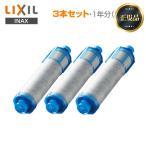 3本セット(1年分)高塩素除去タイプ INAX キッチン水栓 JF-21-T浄水栓 交換用カートリッジ(送料無料)