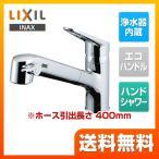 ショッピングJF キッチン水栓 LIXIL JF-AB466SYX--JW オールインワンSタイプ 浄水器内蔵型シングルレバー混合水栓