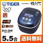 ショッピング炊飯器 炊飯器 5.5合炊き タイガー JPC-A101-KA 圧力IH炊飯ジャー 炊きたて